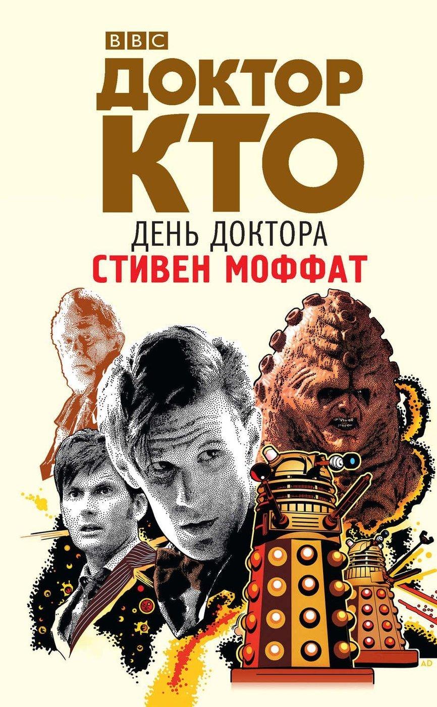 """Доктор Кто: День Доктора""  Стивен Моффат"