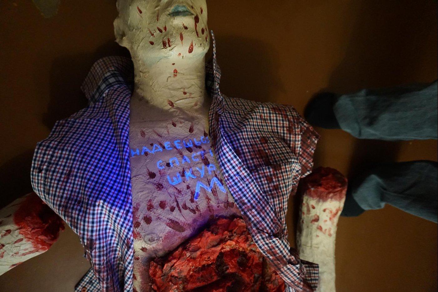 Труп из манекена с уликой, которую видно только в УФ-лампе