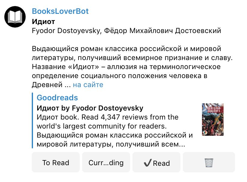 Телеграм бот на базе Goodreads API