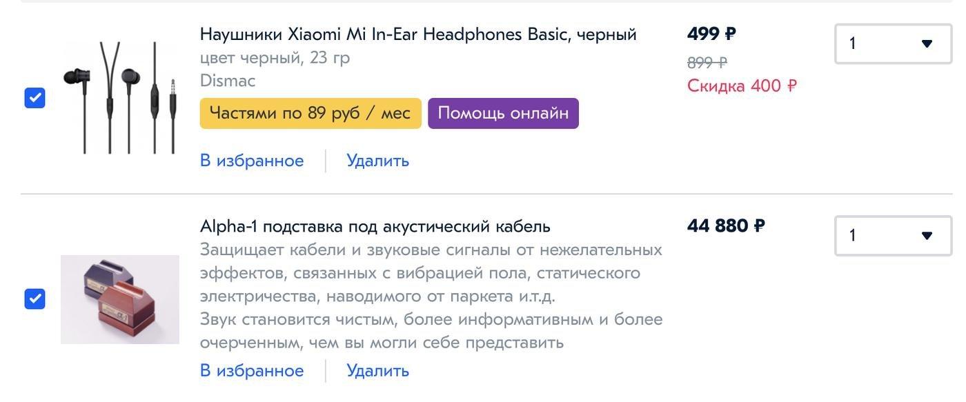 Лучший сетап для новичка в аудиофилии до 30к рублей