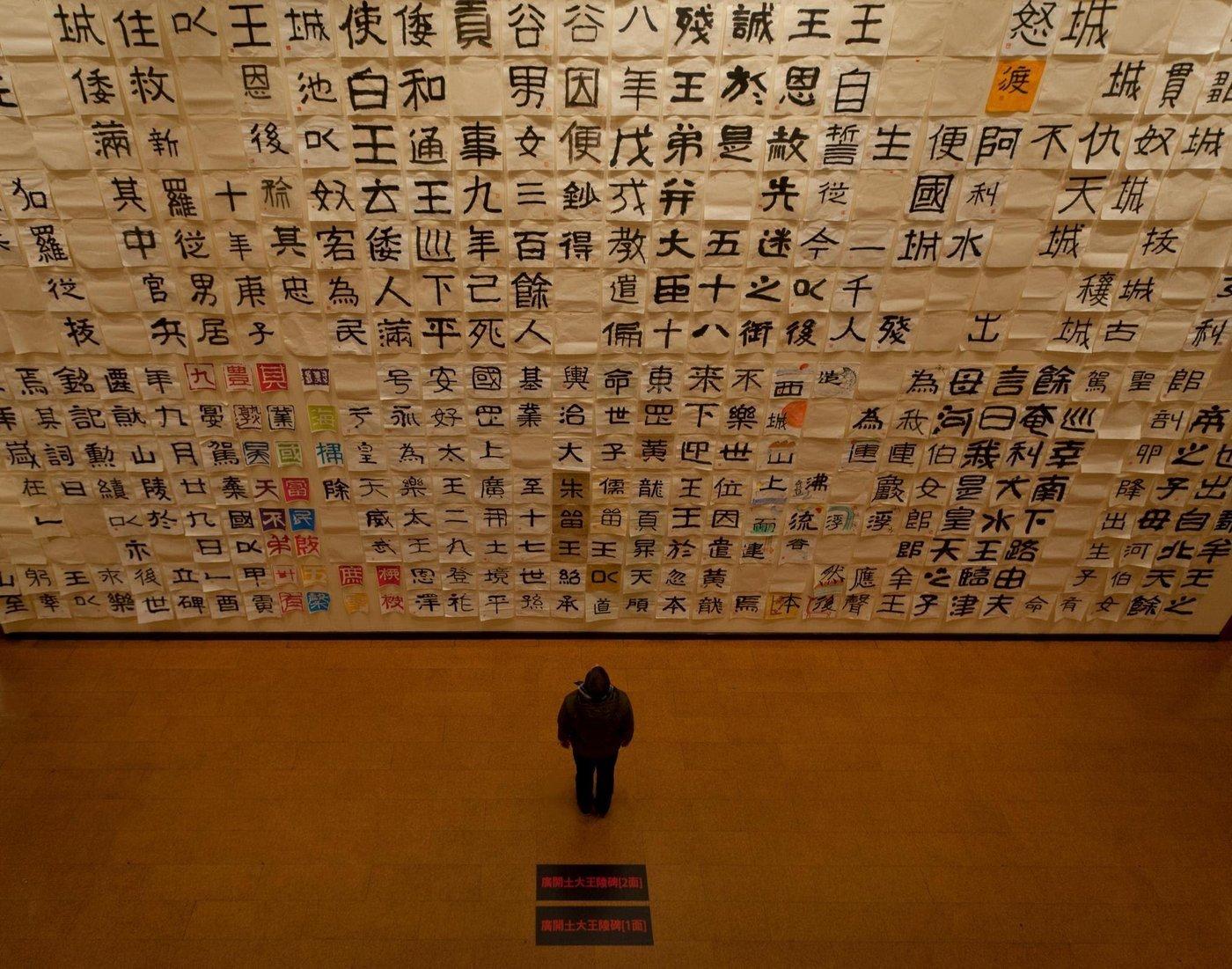 Это китайские иероглифы, а в корейском просто буквы