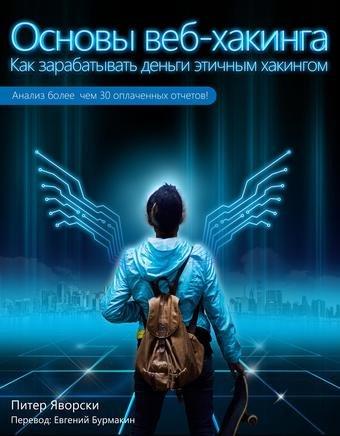 [Книга] Основы веб-хакинга