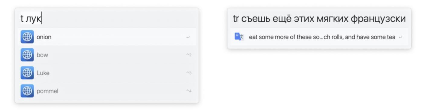 слева alfred-translate, справа alfred-google-translate